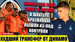 Динамо Киев подписало не того футболиста   У Шахтера проблемы с бразильцами   Супер гол Малиновского