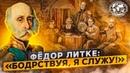 Фёдор Литке «Бодрствуя, я служу!» Русское географическое общество 2015 год