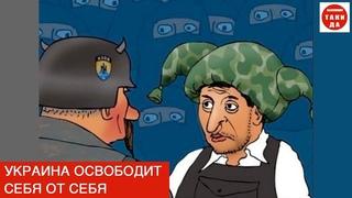 Все украинские аналитики - кретинизированные 66314
