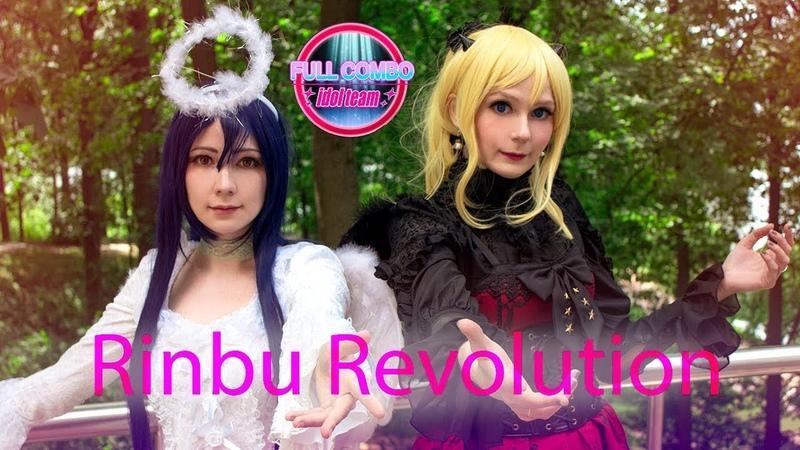 [ ♪ ♪ ♪ Cover dance] - Rinbu Revolution Love Live Umi Eri dance