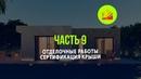 Часть 9. Испытание и сертификация крыши, отделочные работы. Дом в Испании у моря, Бенидорм