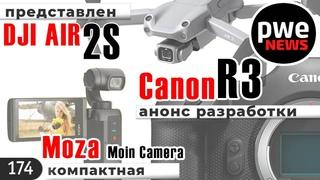 PWE News #174 | Canon EOS R3 | DJI Air 2S | Panasonic GH6 в 2021 |  Fujinon XF 18mm F1.4
