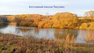 Коттеджный поселок на берегу Днепра   Чекулино 89516944311 ВАадим Захаров Смоленск