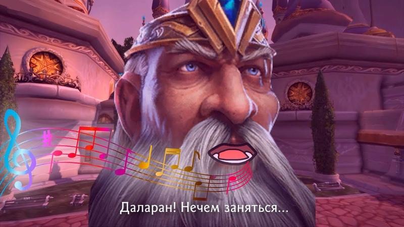 Даларан! (Песня Архимага в озвучке Warcraft 3: Reforged)
