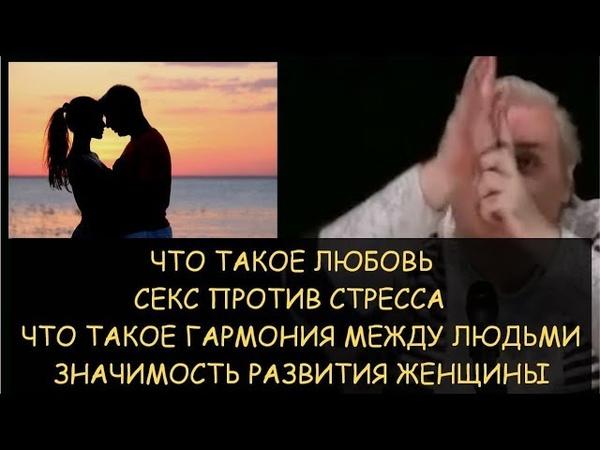 Н.Левашов: Что такое любовь. Секс против стресса? Что такое гармония. Значимость развития женщины