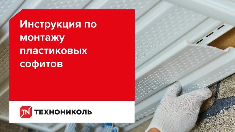 Монтаж виниловых софитов ТЕХНОНИКОЛЬ