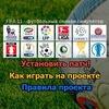 FIFA11 турниры по игре.Карьера тренера.