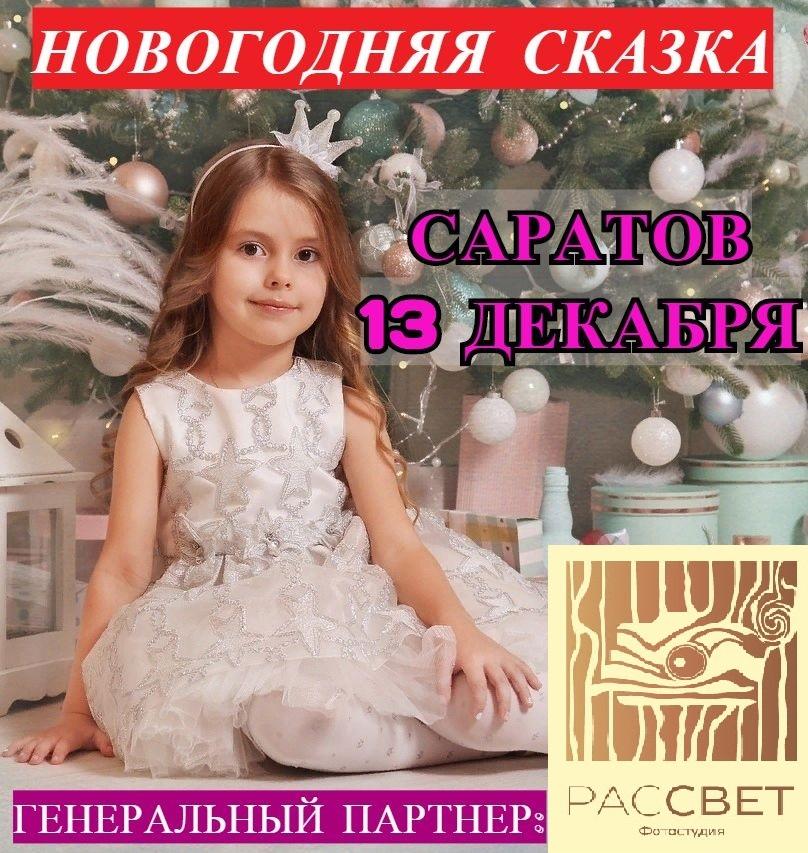 """Афиша Саратов ФОТОПРОЕКТ """"Новогодняя сказка Саратов"""""""