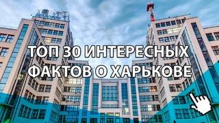 ТОП 30 ИНТЕРЕСНЫХ ФАКТОВ О ХАРЬКОВЕ