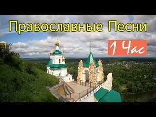 1 час Православные Песни для души ♫ Красивые церковные песнопения