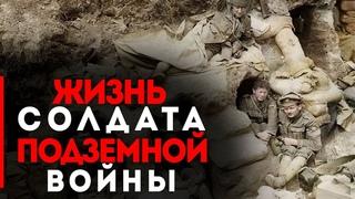 Жизнь солдат Подземной Войны Первой Мировой
