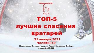 ТОП-5 Сейвы