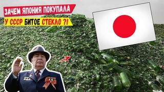 Зачем Япония закупала у СССР битое стекло и топило его в море?!