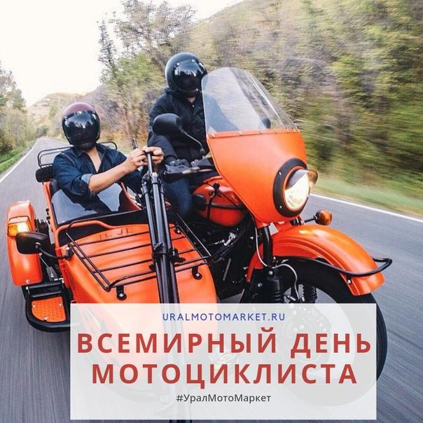 вариант международный день мотоциклиста открытки нарядами