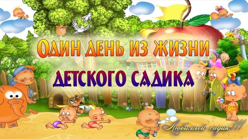 Один день из жизни группы д с № 418 гр Одуванчики г Челябинск