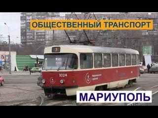 Мариуполь. Общественный транспорт.