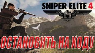 Разносим кабины в игре Sniper Elitet 4. От меня не уйдешь. Остановить на ходу.