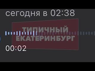Сообщения раненой девочки в трагедии в на Социалистической / Екатеринбург
