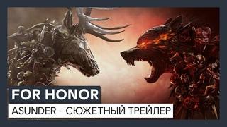 For Honor - Asunder | 1-й сезон 5-го года - сюжетный трейлер