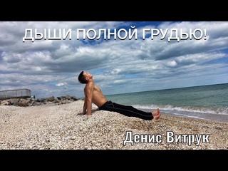 """Денис Витрук. """"Дыши полной грудью"""". Первый авторский стих"""