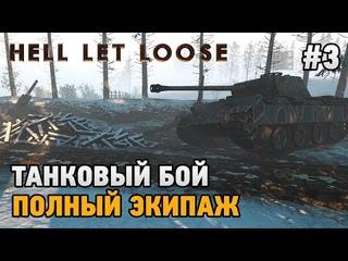 Hell Let Loose #3 Танковый бой - ПОЛНЫЙ ЭКИПАЖ