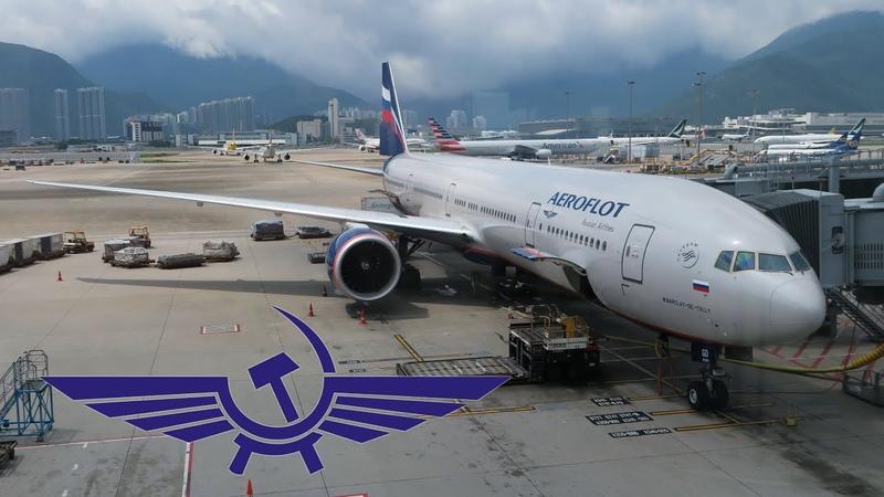 Boeing 777 300 а к Аэрофлот Рейс Гонконг Москва Шереметьево