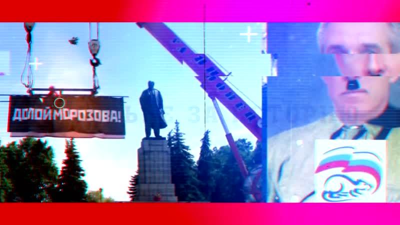 Время КПРФ выпуск 38 Невыполненные обещания Едра 2020 Запрет Снюса Закрытие больниц