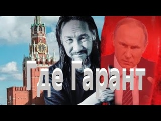 Шаман Суд Вещдоки и игнор ст  21 УК РФ и ст 21 Конституции где Гарант