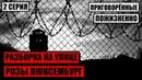 ПРИГОВОРЁННЫЕ ПОЖИЗНЕННО. РАЗБОРКИ НА УЛИЦЕ РОЗЫ ЛЮКСЕМБУРГ. 2 СЕРИЯ Криминальная Россия