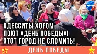 Одесситы хором поют «День Победы»! Этот город не сломить!