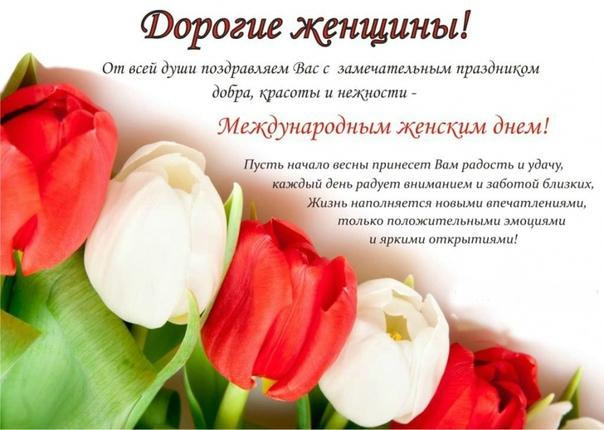 Пожелания на 8 марта учителям в прозе
