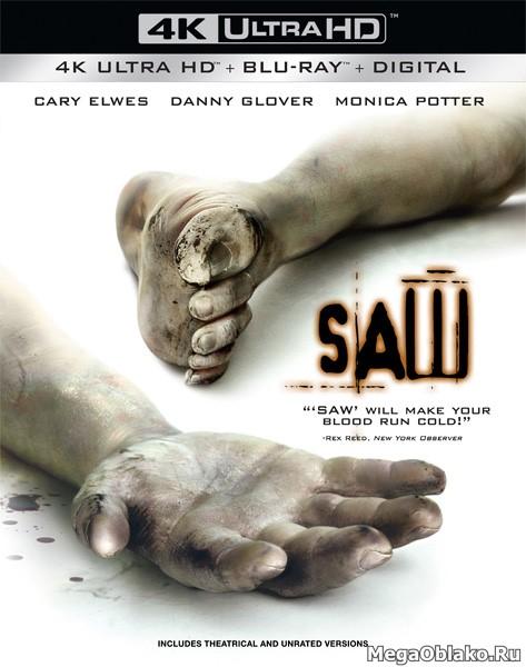 Пила: Игра на выживание / Saw (2004)   UltraHD 4K 2160p
