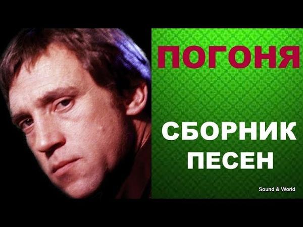 Владимир Высоцкий Погоня Сборник
