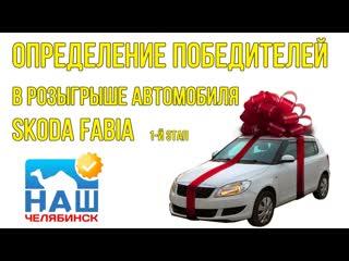 Прямая трансляция 1-го этапа определения победителя в Розыгрыше автомобиля Skoda Fabia!