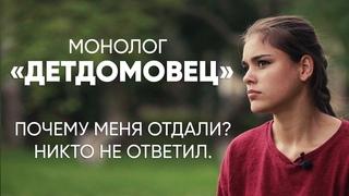 Почему от меня избавились? #монолог девочки из детского дома