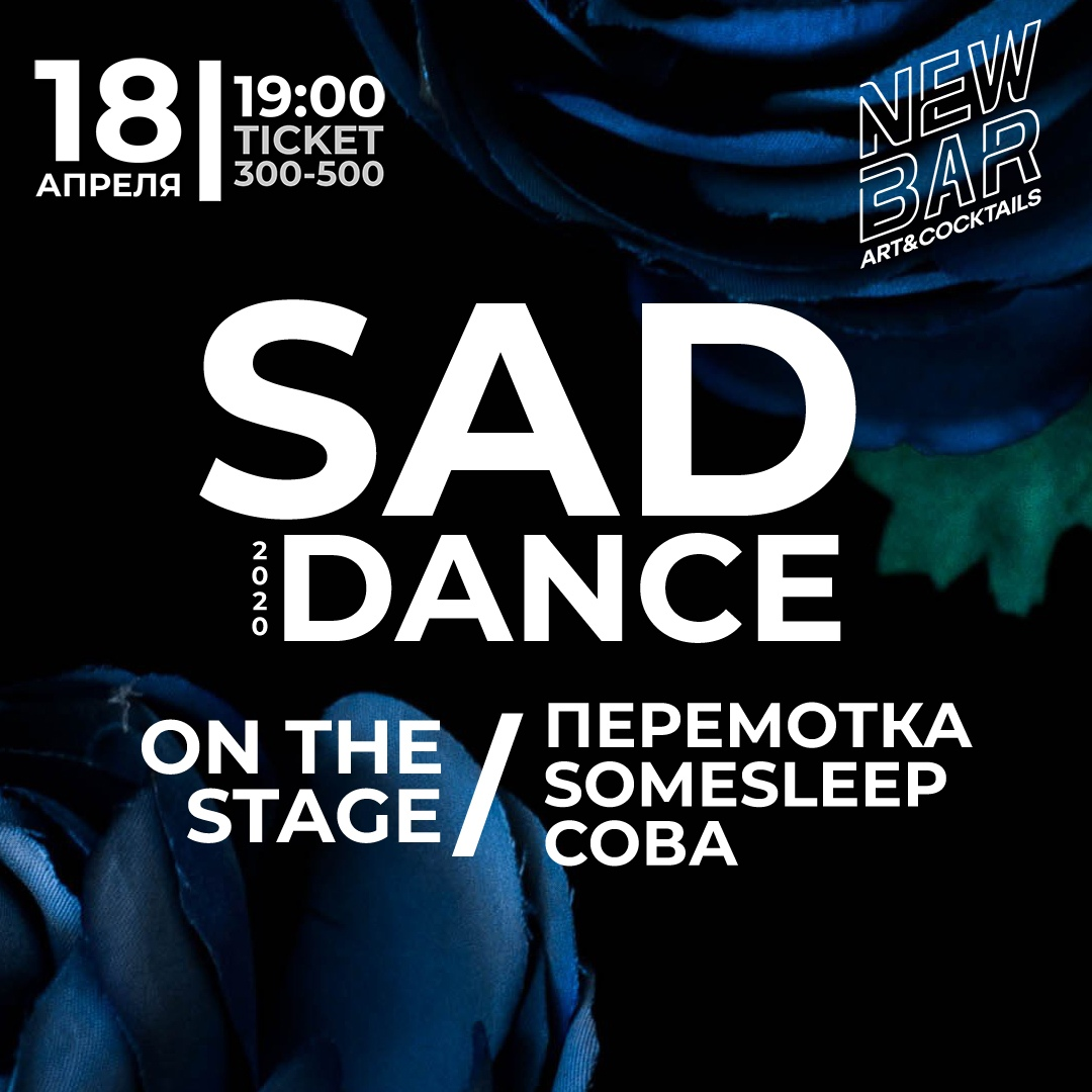 Афиша MLIK: SAD DANCE 2020