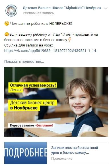 Заявки по 160 руб. в детскую образовательную нишу., изображение №6