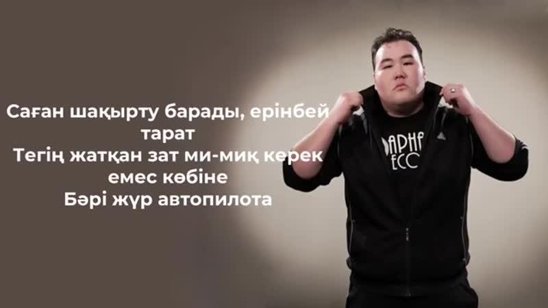 V Kajy feat ZAQ AZ OYU мәтін текст lyrics Qara