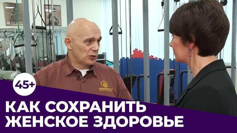 КАК СОХРАНИТЬ ЖЕНСКОЕ ЗДОРОВЬЕ В 45 Формулы и практика от доктора Бубновского