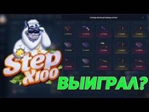 НАКОНЕЦ ТО ВЫИГРАЛ НА STEPX100 КУЧА СКИНОВ ИЗИ ТАКТИКА