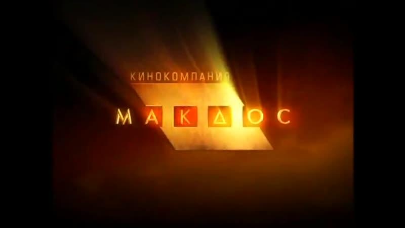 МУР есть МУР 1 сезон, 3 серия