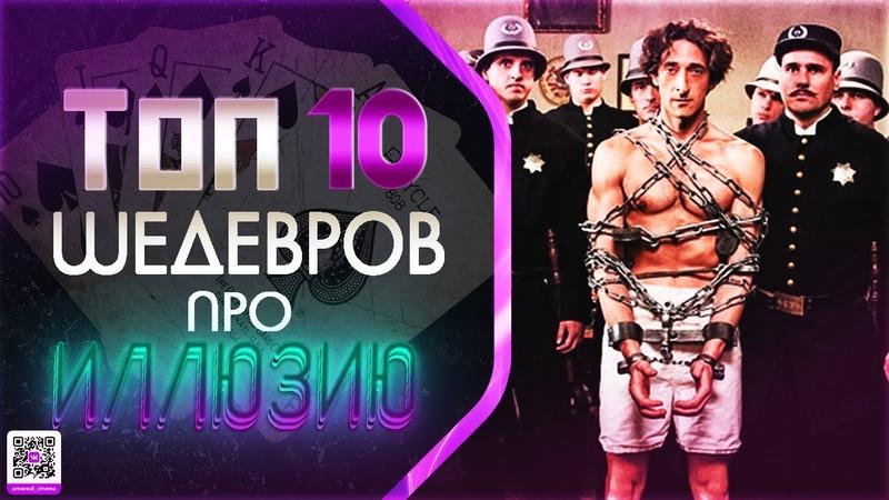 ТОП 10 ШЕДЕВРОВ ПРО ИЛЛЮЗИОНИСТОВ