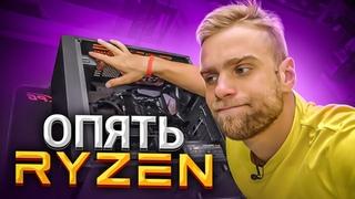 """Бесячий AMD RYZEN 😡 """"Эксклюзивный формат"""""""