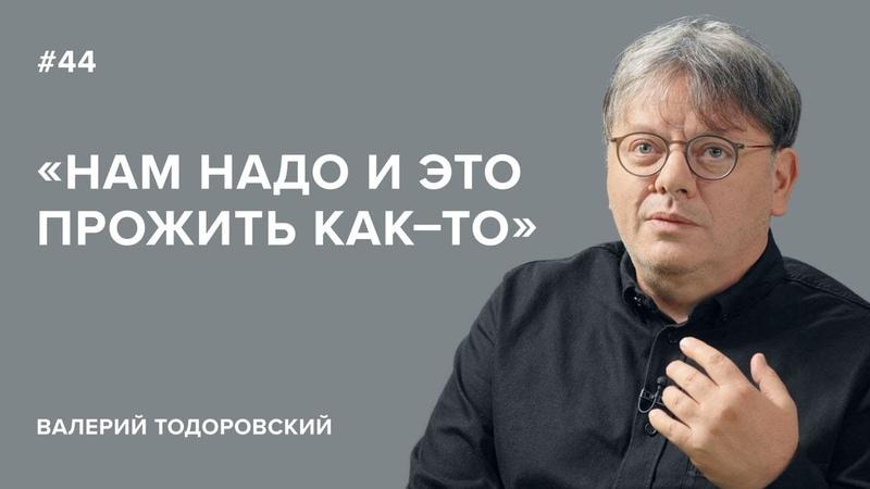 Валерий Тодоровский Нам надо и это прожить как то Скажи Гордеевой