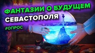 Чего боится Севастополь и за что переживают люди? /опрос