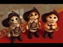 Кот в сапогах и три чертёнка - Мультфильм