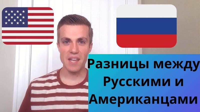 Простая разница между Русскими и Американцами 2020