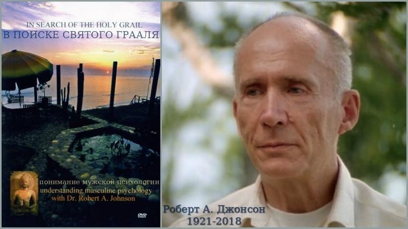 Роберт А. Джонсон, В поиске Святого Грааля (титры)