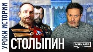 Столыпин / Реформы и служение Николаю II / Уроки истории / МИНАЕВ