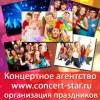 Заказ артистов: Концертное агентство ConcertStar